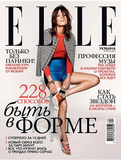 Elle Ukraine April Issue magazine cover