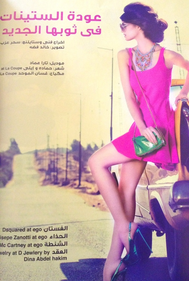Jolita Jewellery feature in 7ayyam Magazine from Cairo. A model is wearing colourful Carnival necklace as stocked by D Jewelry