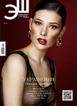 Jolita Jewellery feature in ESH Magazine Fall 2013 issue