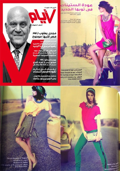 Jolita Jewellery necklaces featured in Egyptian 7ayyam April issue
